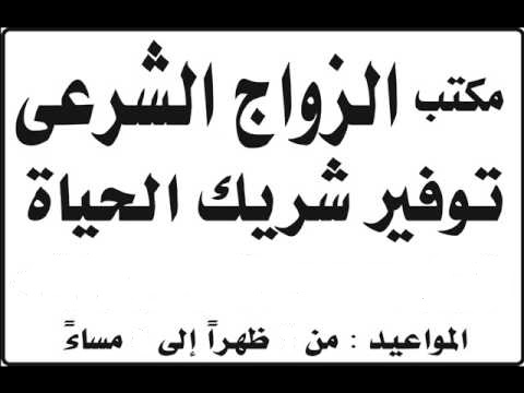 عروض زواج سوريات في الجزائر