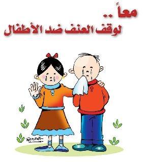 عرب ١٠١ pdf