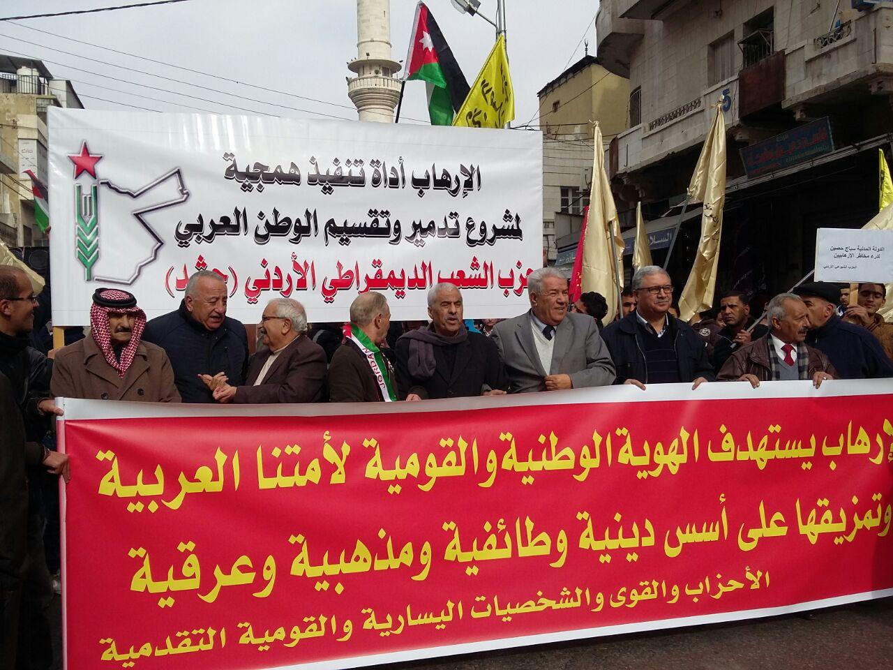 مسيرات تتضامن مع الوطن وتندد بالإرهاب - صور