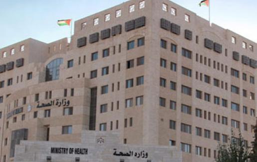 نتيجة بحث الصور عن وزارة الصحة الاردنية