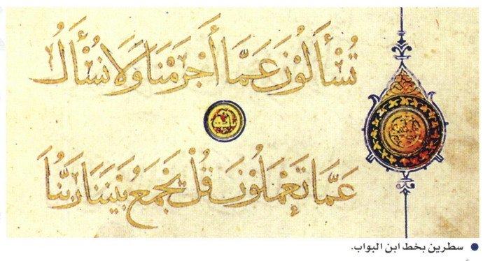 ابن البـــــواب  Imgid339126