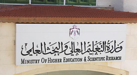 التعليم العالي تتابع شؤون الطلبة العرب بالأردن
