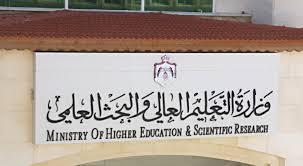 إعلان مهم من التعليم العالي حول الطلبة الدراسين في مصر