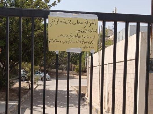إغلاق مركز صحي في عمان