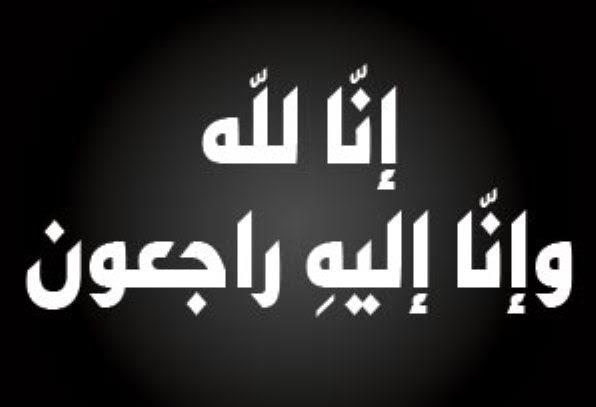 عمان الأهلية تنعي الحاج زهير صوالحة - أبوأمجد