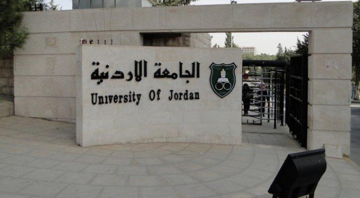 الجامعة الأردنية تنفي التحقيق مع طلبة على خلفية رأيهم في التطبيع
