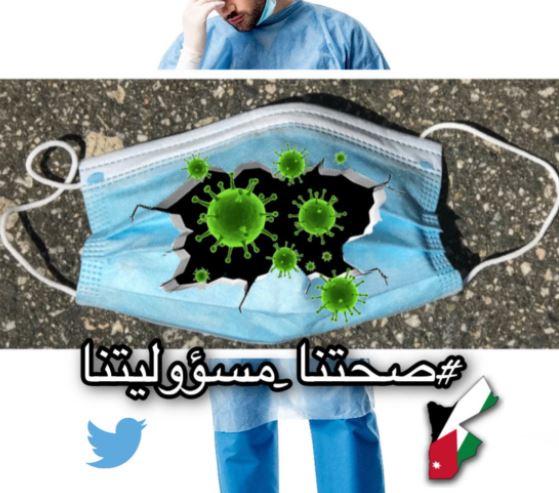 وسم #صحتنا_مسؤوليتنا يتصدر التواصل الاجتماعي في الأردن