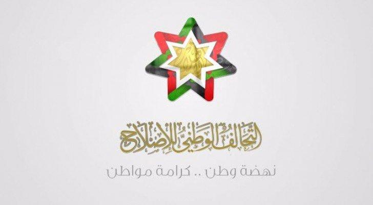 التحالف الوطني للإصلاح يعلن قائمة مرشحيه للإنتخابات .. أسماء
