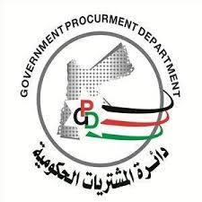 المشتريات الحكومية تعتذر عن استقبال المراجعين