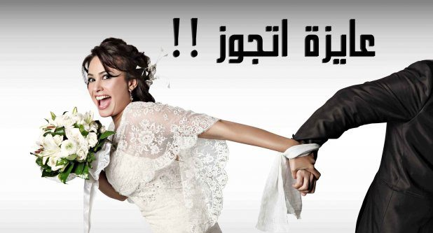 شباب يدعون الأهالي لتيسير الزواج