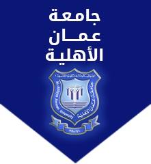 مواعيد امتحان الكفاءة التكميلي للفصل الأول 2020-2021 في عمان الأهلية