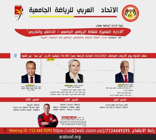 ندوة مهمة للاتحاد العربي للرياضة الجامعية والاتحاد الرياضي للجامعات حول الإدارة الرياضية