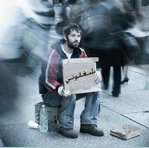 الذيابات: الفقر والبطالة أساس ''عبوس'' الأردنيين