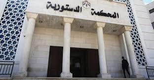 تعليق عمل المحكمة الدستورية أسبوعا