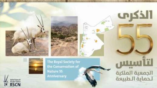 55 عاما على تأسيس الجمعية الملكية لحماية الطبيعة
