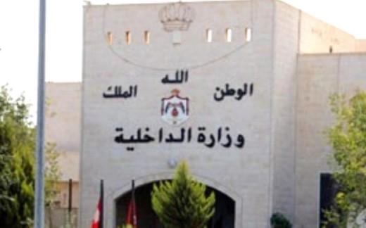 تنفلات واسعة في وزارة الداخلية.. أسماء