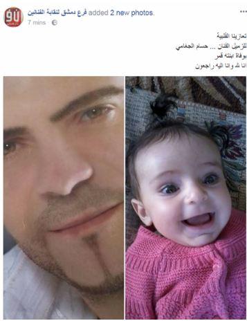 Image result for حسام الجغامي