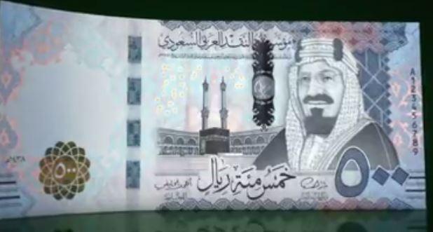 بالصور... الإصدار الجديد من العملة السعودية